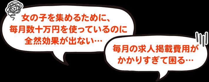 女の子を集めるために、毎月数十万円を使っているのに全然効果が出ない…毎月の求人掲載費用がかかりすぎて困る…