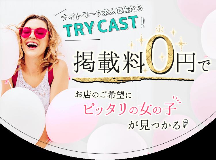 ナイトワーク求人広告ならTRY CAST!掲載料0円でお店にピッタリの女の子が見つかる