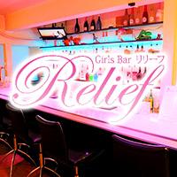 Girl's Bar Relief