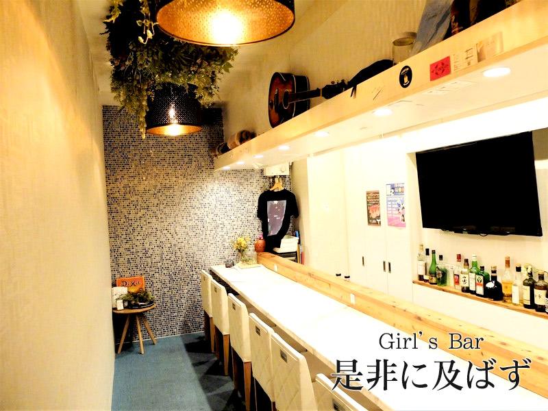 Girl's Bar 是非に及ばず