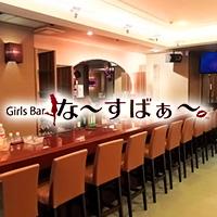 Girls Bar な~すばぁ~