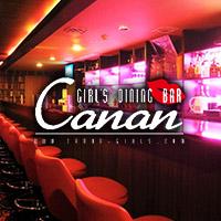 GIRL'S DINING BAR Canan 神楽坂店