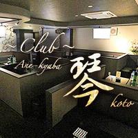 Club 琴