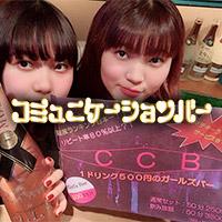 communication bar 五反田本店