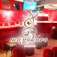magokoro