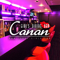 GIRL'S DINING BAR Canan 神田店
