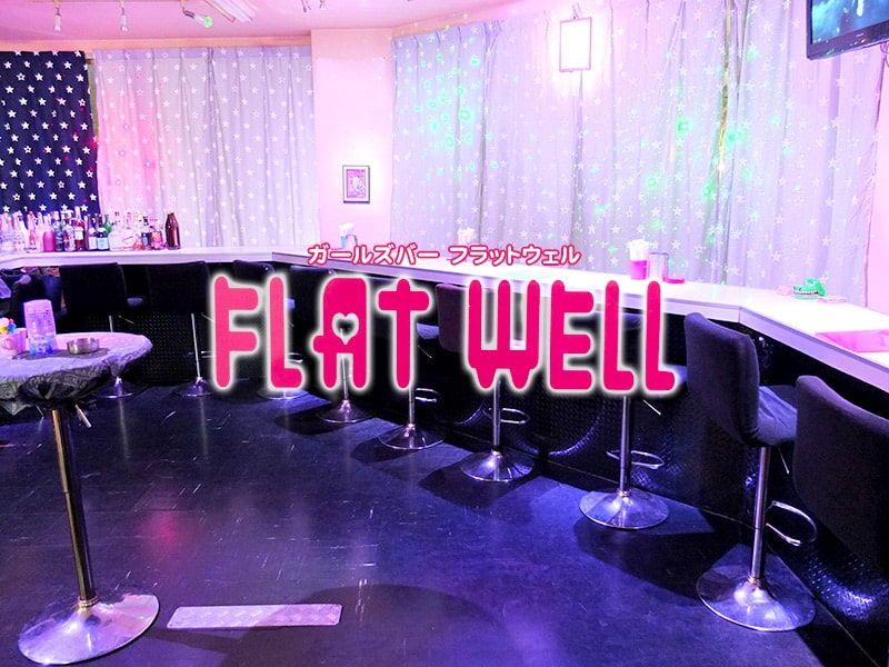 Girl's Bar FLAT WELL