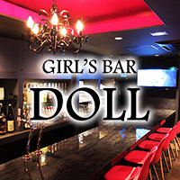 Girl's Bar DOLL