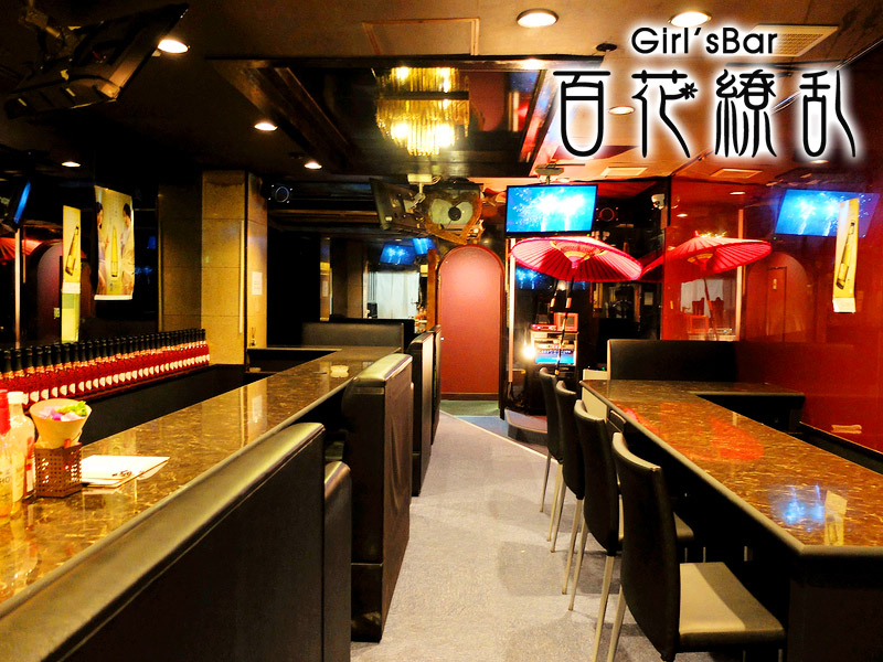Girl's Bar 百花繚乱