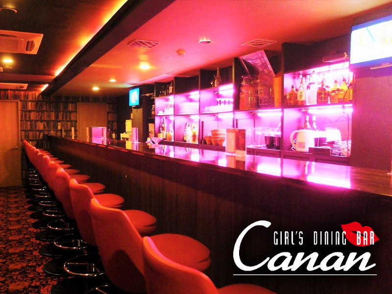 GIRL'S DINING BAR Canan 神楽坂店