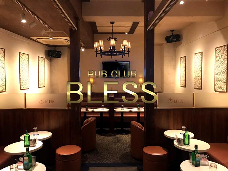 PUB CLUB BLESS