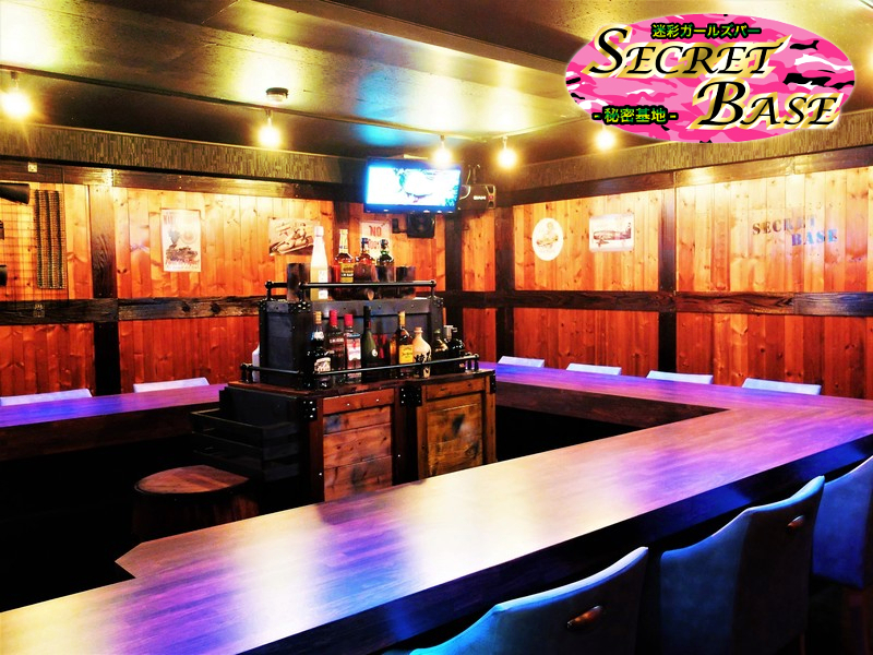 迷彩Girl's Bar SECRET BASE