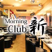 朝・昼キャバ Club 新