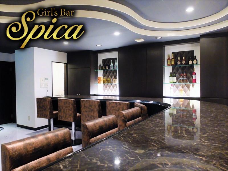 Girl's Bar Spica