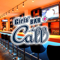 Girl's BAR Call 西新宿店