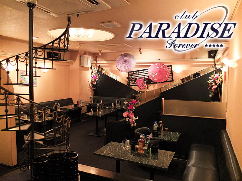club PARADISE Forever