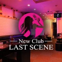 New Club LAST SCENE
