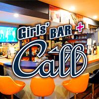 Girl's BAR+ Call 新宿2丁目店