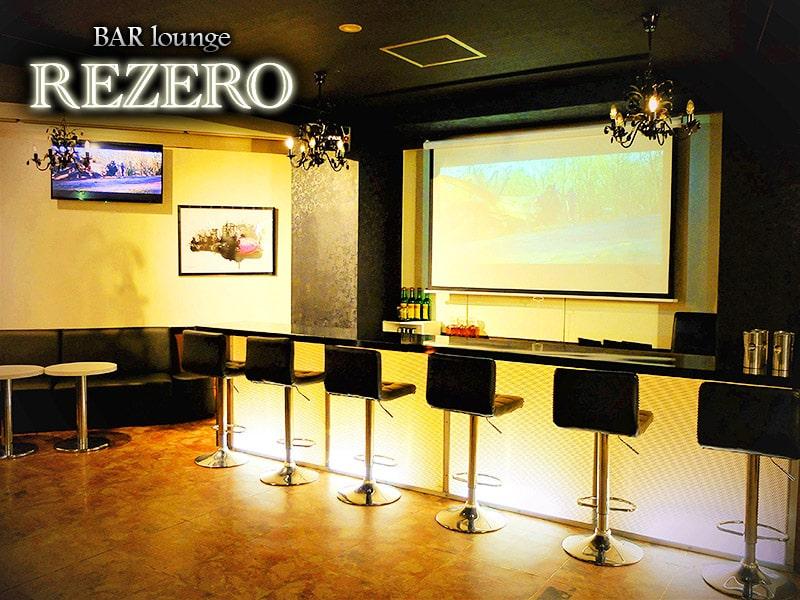 BAR lounge REZERO