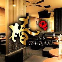 club 椿