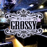 艶女 CLUB GROSSY